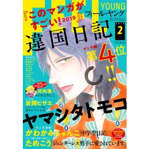 FEEL YOUNG 2019年2月号 電子書籍版 / フィール・ヤング編集部|ebookjapan
