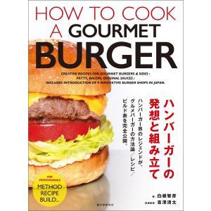ハンバーガーの発想と組み立て 電子書籍版 / 白根智彦/吉澤清太