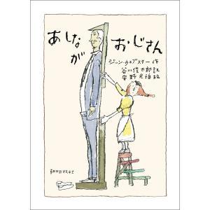 あしながおじさん 電子書籍版 / ジーン・ウェブスター/安野 光雅/谷川 俊太郎|ebookjapan