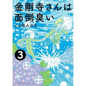 金剛寺さんは面倒臭い (3) 電子書籍版 / とよ田みのる