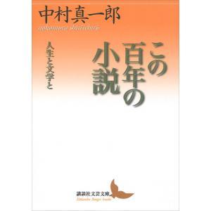 この百年の小説 人生と文学と 電子書籍版 / 中村真一郎|ebookjapan