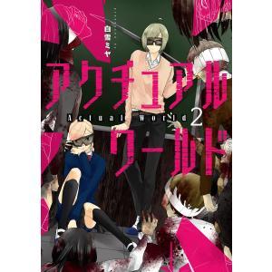 アクチュアルワールド 2巻(完) 電子書籍版 / 白雪ミヤ|ebookjapan