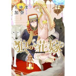 狼の花嫁 (1) 電子書籍版 / りゆま加奈|ebookjapan