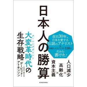 【電子書籍版】日本人の勝算―人口減少×高齢化×資本主義 / 著:デービッド・アトキンソン|ebookjapan