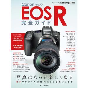 キヤノン EOS R 完全ガイド 電子書籍版 / デジタルカメラマガジン編集部
