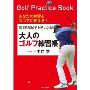 週1回30球で上手くなる! 大人のゴルフ練習帳 電子書籍版 / 著:中井学