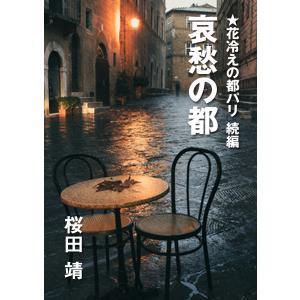 哀愁の都 電子書籍版 / 桜田靖 ebookjapan
