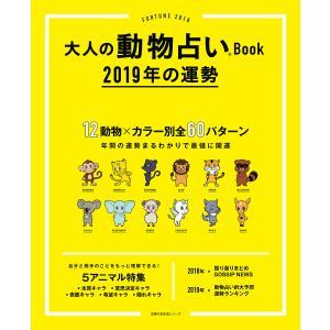 大人の動物占いBook 2019年の運勢 電子書籍版 / 主婦の友社