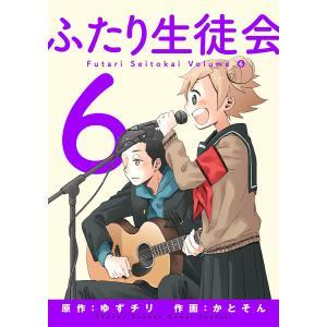 ふたり生徒会 (6) 電子書籍版 / 原作:ゆずチリ 作画:かとそん ebookjapan