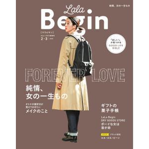 LaLa Begin 2・3 2019 電子書籍版 / LaLa Begin編集部|ebookjapan