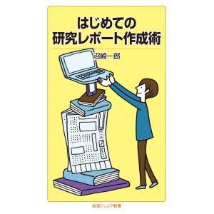 はじめての研究レポート作成術 電子書籍版 / 沼崎一郎著