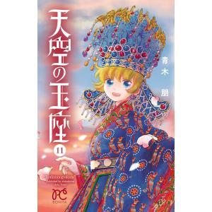 【初回50%OFFクーポン】天空の玉座 (11) 電子書籍版 / 青木朋