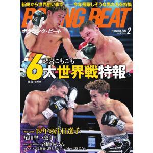 BOXING BEAT(ボクシング・ビート) 2019年2月号 電子書籍版 / BOXING BEA...