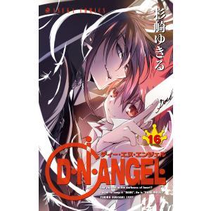 D・N・ANGEL (16) 電子書籍版 / 著者:杉崎ゆきる