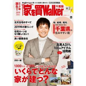 家を買Walker 2019新春号 千葉版 電子書籍版 / 編:家を買Walker編集部