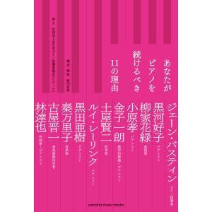 【初回50%OFFクーポン】あなたがピアノを続けるべき11の理由 電子書籍版|ebookjapan