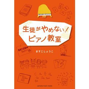 【初回50%OFFクーポン】生徒がやめない!ピアノ教室 電子書籍版 / ますこしょうこ|ebookjapan