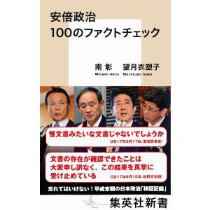 安倍政治 100のファクトチェック 電子書籍版 / 南 彰/望月衣塑子
