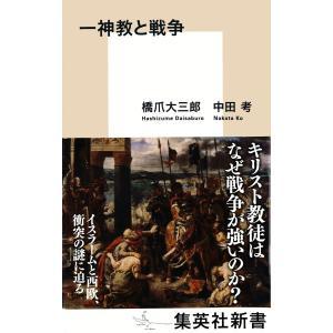 一神教と戦争 電子書籍版 / 橋爪大三郎/中田 考|ebookjapan