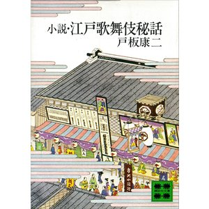 小説・江戸歌舞伎秘話 電子書籍版 / 戸板康二 ebookjapan