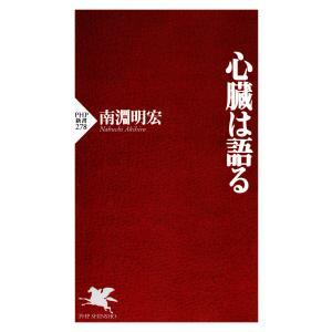 心臓は語る 電子書籍版 / 著:南淵明宏|ebookjapan