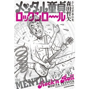 メンタル童貞ロックンロール 電子書籍版 / 著者:森田哲矢