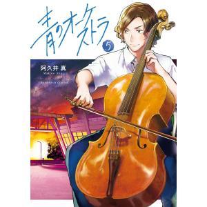 【初回50%OFFクーポン】青のオーケストラ (5) 電子書籍版 / 阿久井真|ebookjapan