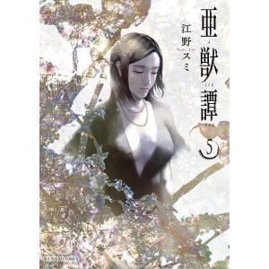 【初回50%OFFクーポン】亜獣譚 (5) 電子書籍版 / 江野スミ ebookjapan