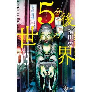 【初回50%OFFクーポン】5分後の世界 (3) 電子書籍版 / 福田宏|ebookjapan