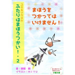 ユミ&ソウスケ ふたりはまほうつかい!2 まほうをつかってはいけません! 電子書籍版 / 鋼雅 暁/MIYU|ebookjapan
