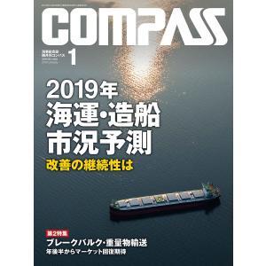 海事総合誌COMPASS2019年1月号 2019年海運・造船市況予測改善の継続性はSOx規制の影響現出 電子書籍版 / 編:COMPASS編集部 ebookjapan