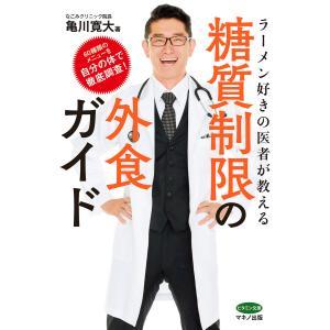 ラーメン好きの医者が教える糖質制限の外食ガイド 電子書籍版 / 著:亀川寛大