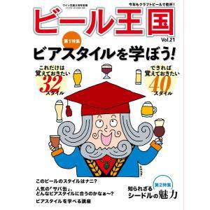 ワイン王国別冊 ビール王国 Vol.21 電子書籍版 / ワイン王国別冊 ビール王国編集部|ebookjapan
