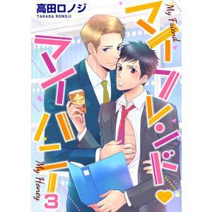 マイフレンド・マイハニー 3巻 電子書籍版 / 高田ロノジ|ebookjapan