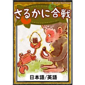 【初回50%OFFクーポン】さるかに合戦 【日本語/英語版】 電子書籍版|ebookjapan