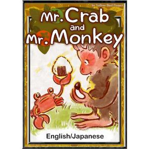 【初回50%OFFクーポン】Mr. Crab and Mr. Monkey 【English/Japanese versions】 電子書籍版 ebookjapan