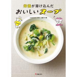 栄養が溶け込んだ おいしいスープ 電子書籍版 / 著:阪下千恵|ebookjapan