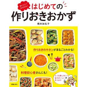 おいしい!かんたん!はじめての作りおきおかず 電子書籍版 / 著:橋本加名子|ebookjapan