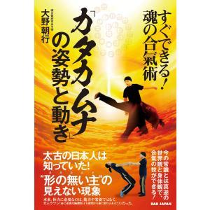 「カタカムナ」の姿勢と動き 電子書籍版 / 大野朝行