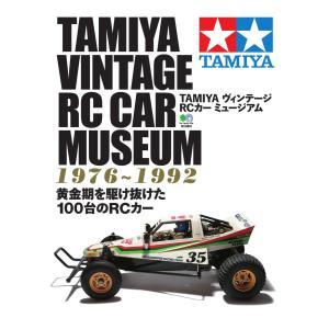 エイ出版社の書籍 TAMIYA ヴィンテージ RCカー ミュージアム 電子書籍版 / エイ出版社の書籍編集部|ebookjapan