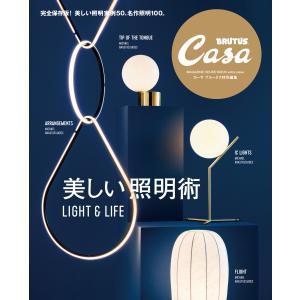 Casa BRUTUS特別編集 美しい照明術 電子書籍版 / カーサブルータス編集部