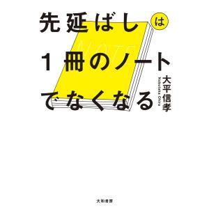 先延ばしは1冊のノートでなくなる 電子書籍版 / 大平信孝 ebookjapan