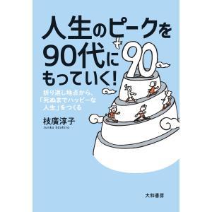 人生のピークを90代にもっていく! 電子書籍版 / 枝廣淳子