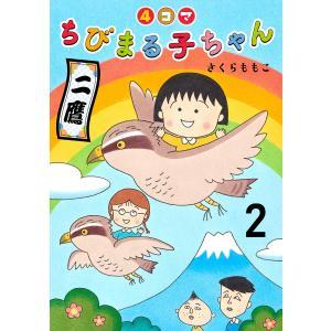 4コマちびまる子ちゃん (2) 電子書籍版 / さくらももこ ebookjapan