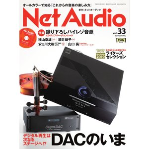 Net Audio vol.33 電子書籍版 / Net Audio編集部|ebookjapan