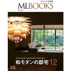 ML BOOKS Vol.21 和モダンの邸宅12 スペシャル版 電子書籍版 / ML BOOKS編集部|ebookjapan
