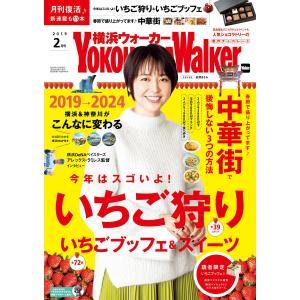 YokohamaWalker横浜ウォーカー2019年2月号 電子書籍版 / 編:YokohamaWalker編集部|ebookjapan