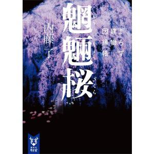 【初回50%OFFクーポン】魍魎桜 よろず建物因縁帳 電子書籍版 / 内藤了|ebookjapan
