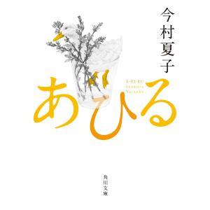 あひる 電子書籍版 / 著者:今村夏子|ebookjapan