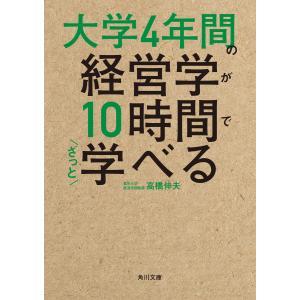 大学4年間の経営学が10時間でざっと学べる 電子書籍版 / 著者:高橋伸夫|ebookjapan